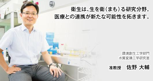 北海道大学大学院工学研究院・工...