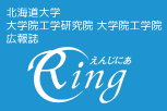 広報誌「えんじにあRing」